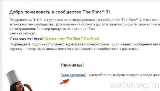 sims3-6-550x314.jpg