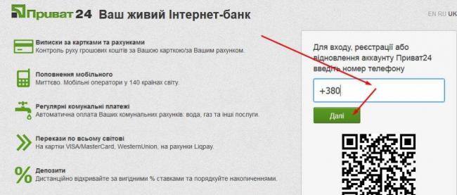 Приват-24-регистрация-1024x437.jpg