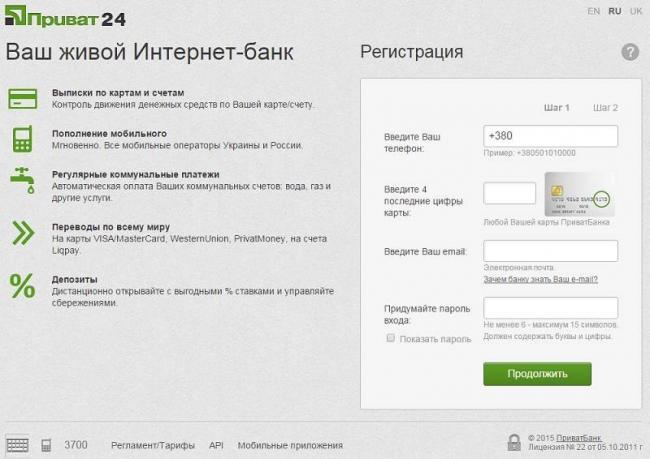register_privat24.jpg