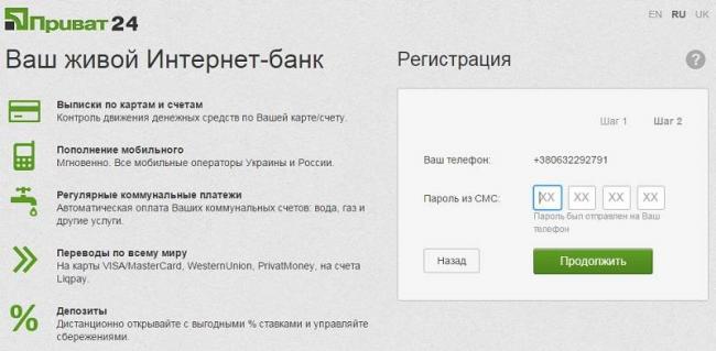 privat24_reg.jpg