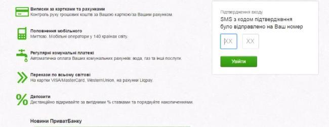 vvoda-koda-podtverzhleniya.png
