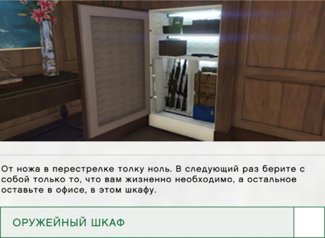 Oruzhejnyj-shkaf.png