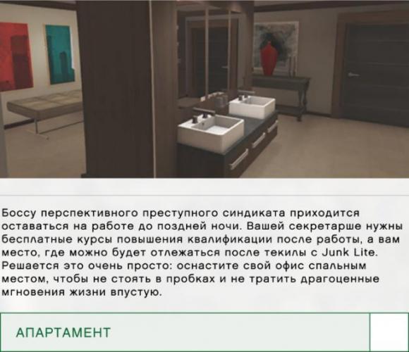 Apartament.png