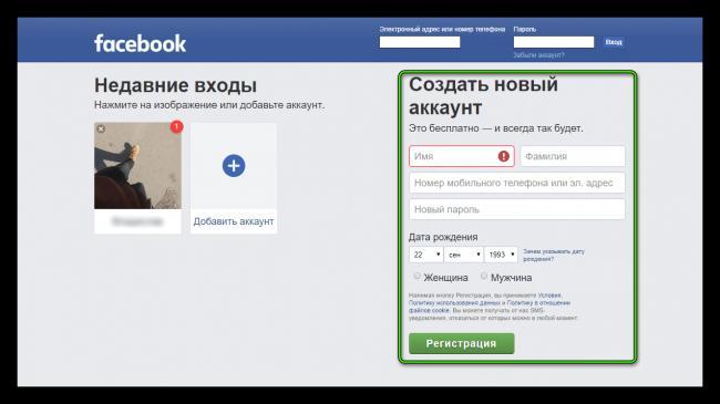 Pole-sozdaniya-akkaunta-na-sajte-Facebook.png