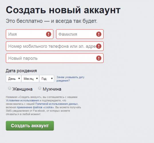Fejsbuk-registratsiya.png