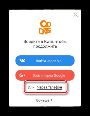 Registratsiya-cherez-telefon-kwai.png