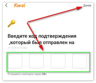 kod-podtverzhdeniya-pri-registratsii-v-kwai.png