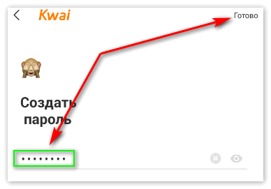 sozdanie-parolya-pri-registratsii-v-kvaj.png