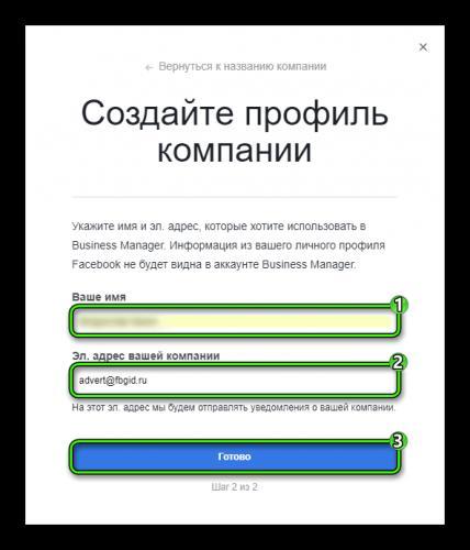 Nachalo-sozdaniya-reklamnogo-akkaunta-v-Facebook.png