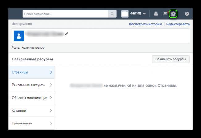 Perehod-k-nastrojkam-reklamnogo-akkaunta-v-Facebook.png