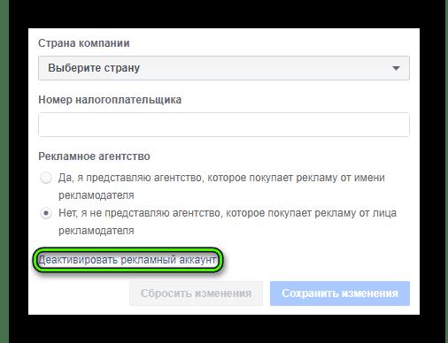 Deaktivirovat-reklamnyj-akkaunt-v-Facebook.png
