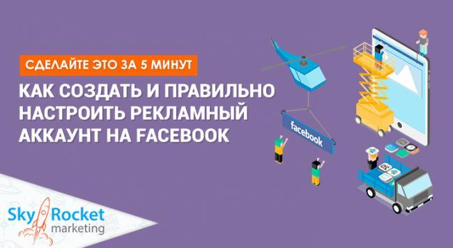 Kak-sozdat-reklamnyj-akkaunt-na-facebook.png
