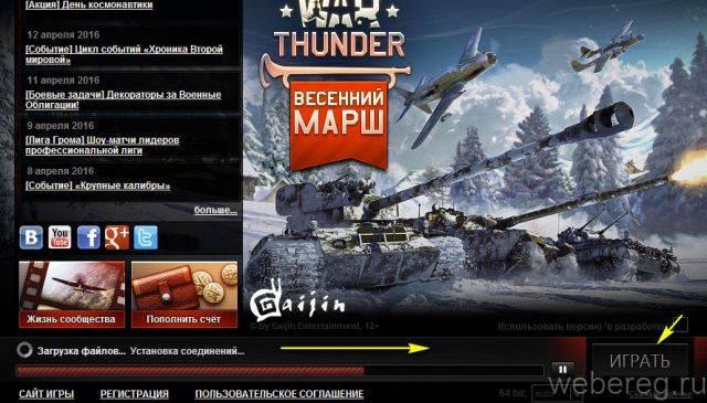 war-thunder-6-640x365.jpg