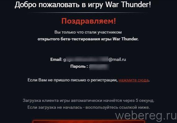 war-thunder-9-570x396.jpg