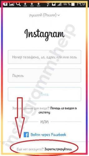 kak-sdelat-neskolko-akkauntov-v-instagram-na-odnom-smartfone.jpg