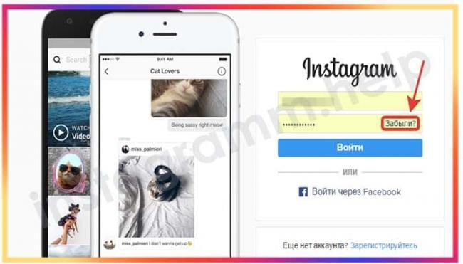 kak-sozdat-neskolko-akkauntov-v-instagram-na-odin-nomer-telefona.jpg