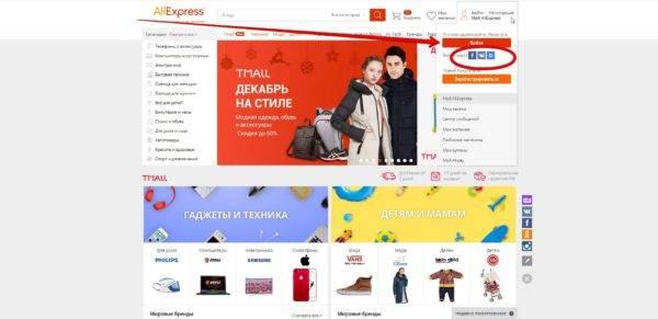 registratsiya-na-aliekspress-600x291.jpg
