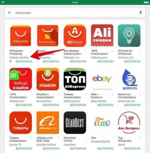 mobilnoe-prilozhenie-aliekspress-e1540039910881.jpg