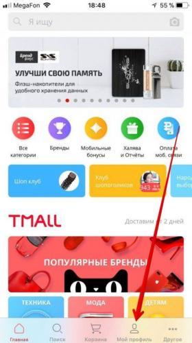 Mobilnoe-prilozhenie-aliekspress-e1540039962774.jpg