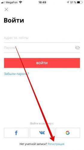 Kak-zaregistrirovatsya-na-aliekspress-cherez-mobilnoe-prilozhenie-e1540039985187.jpg