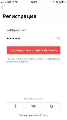 Registratsiya-v-aliekspress-cherez-mobilnoe-prilozhenie-449x800.jpg