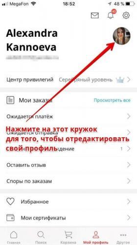 Kak-otredaktirovat-svoj-profil-v-mobilnom-prilozhenii-aliekspress-449x800.jpg