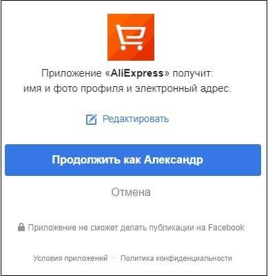 registraciya-aliexpress-socseti.jpg