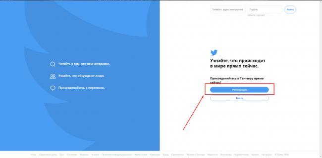 твиттер-регистрация.png