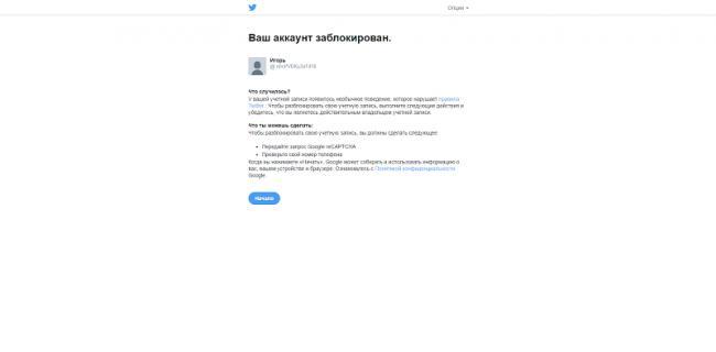 заблокировали-аккаунт-в-твиттер.png