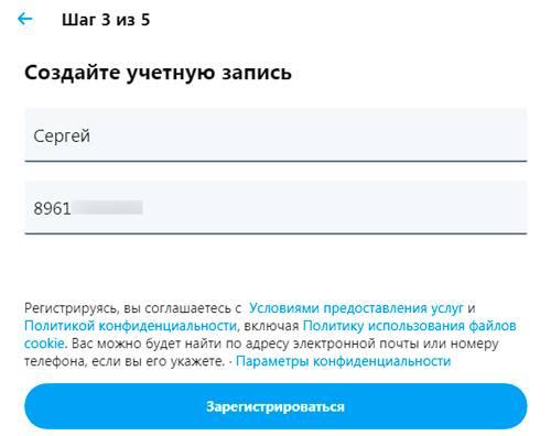 kak_zaregistrirovatsya_v_tvittere.4.jpg