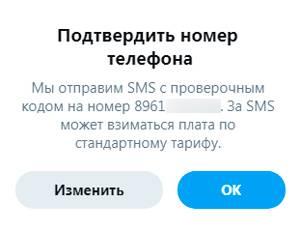 kak_zaregistrirovatsya_v_tvittere.5.jpg