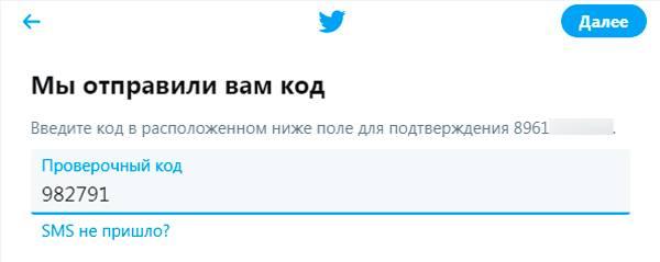 kak_zaregistrirovatsya_v_tvittere.7.jpg