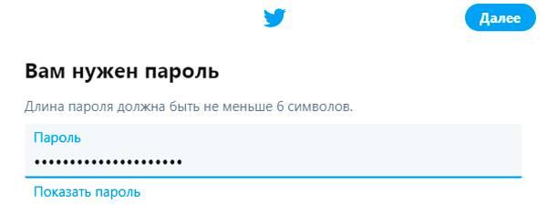 kak_zaregistrirovatsya_v_tvittere.8.jpg