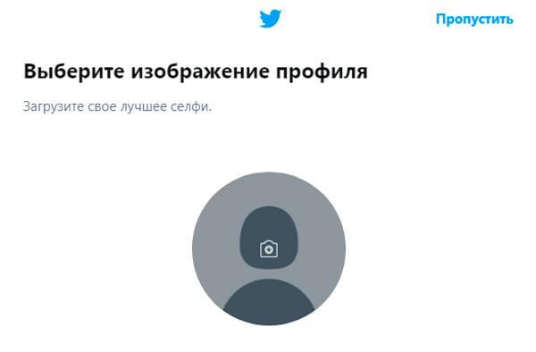 kak_zaregistrirovatsya_v_tvittere.9.jpg
