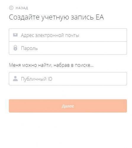 kak_sozdat_uchetnuyu_zapis_v_oridzhin2.jpg