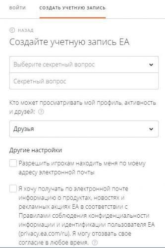 kak_sozdat_uchetnuyu_zapis_v_oridzhin3.jpg