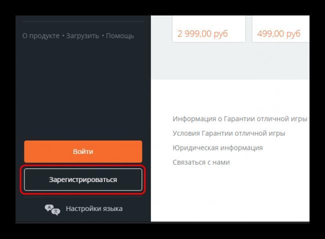 Registratsiya-v-Origin-cherez-sayt.png