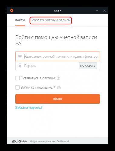 Registratsiya-v-Origin-cherez-klient.png