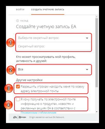 Vnesenie-konfidentsialnyih-dannyih-v-akkaunt-v-EA.png