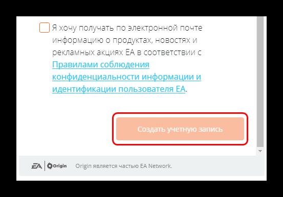 Sozdanie-uchetnoy-zapisi-EA.png