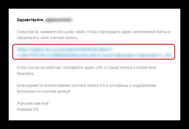Podtverzhdenie-sozdaniya-akkaunta-EA-cherez-e`lektronnuyu-pochtu.png