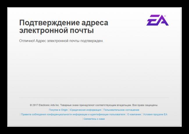 Uchetnaya-zapis-EA-uspeshno-sozdana.png