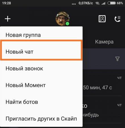 1520104339_screenshot_2018-03-03-19-28-02-660_com_skype_raider.png