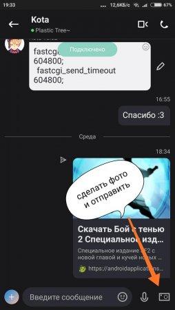 1520105251_screenshot_2018-03-03-19-33-15-985_com_skype_raider.png