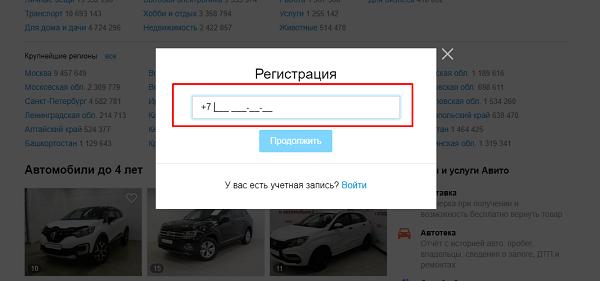 регистрация-авито-через-мобильный.png