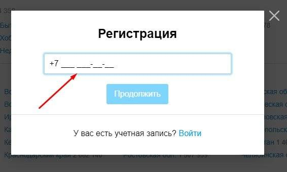4-ukazhite-nomer-telefona-pri-registracii.jpg