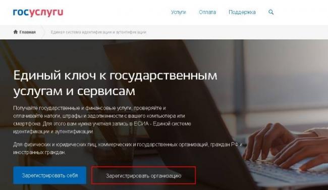 Registratsiya-na-ESIA.jpg