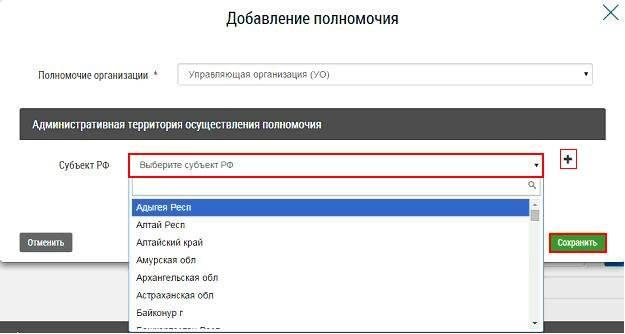 dobavlenie-polnomoij-region.jpg