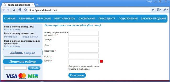 gorvodokanal1-1024x494.png