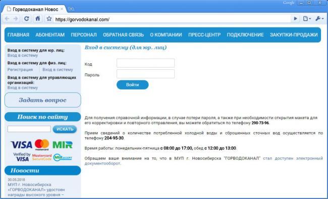 gorvodokanal4-1024x625.png